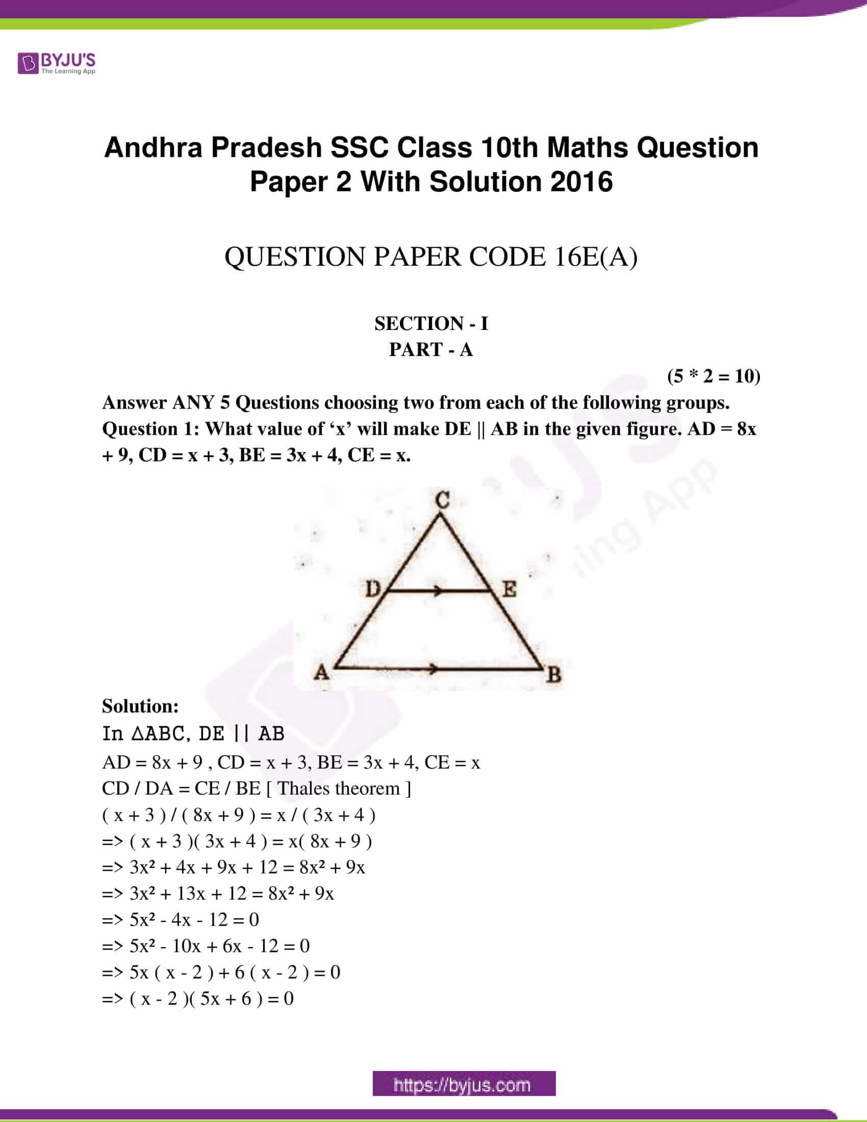 ap class 10 maths question paper 2 sol march 2016 01