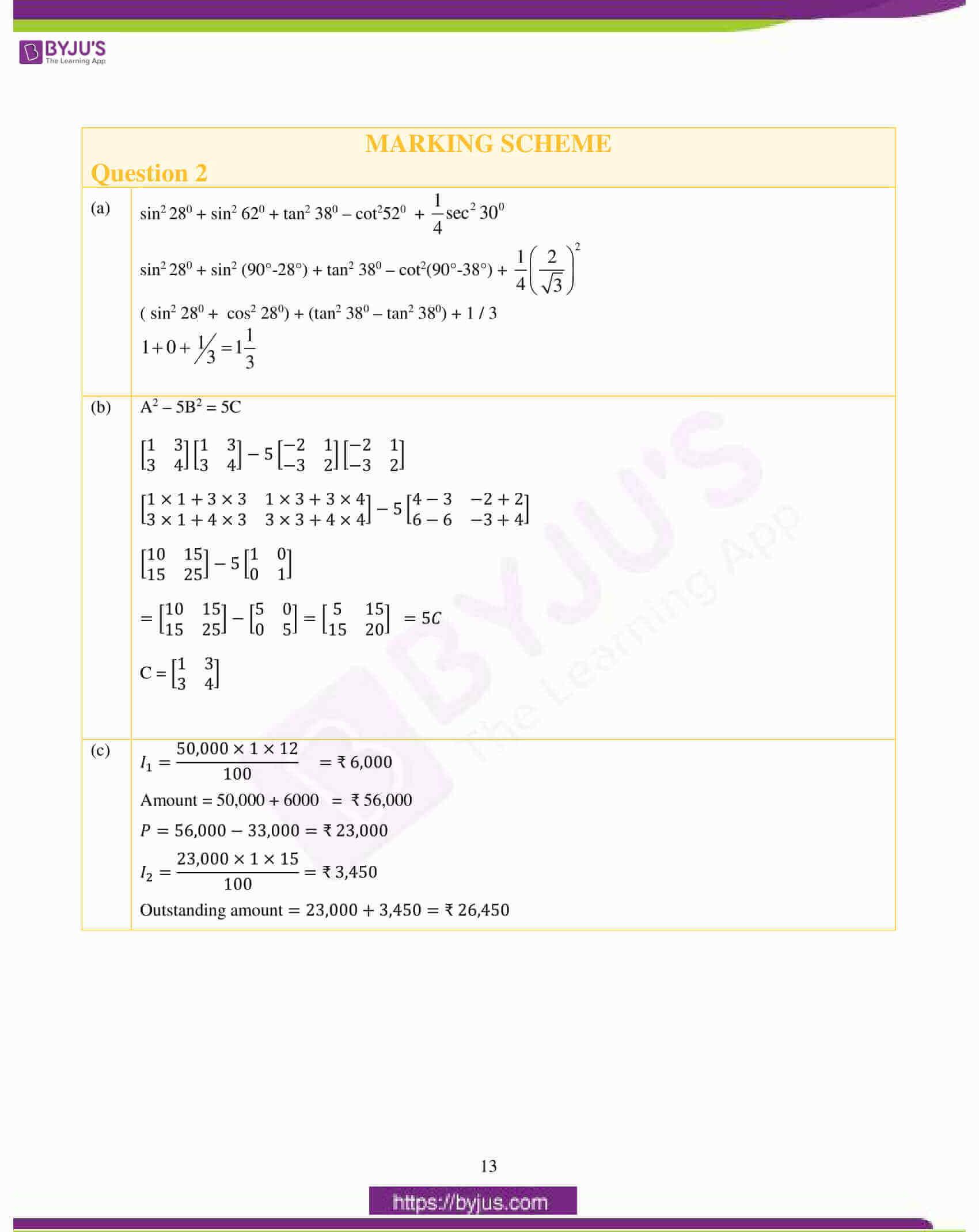 icse class 10 maths question paper solution 2017 04