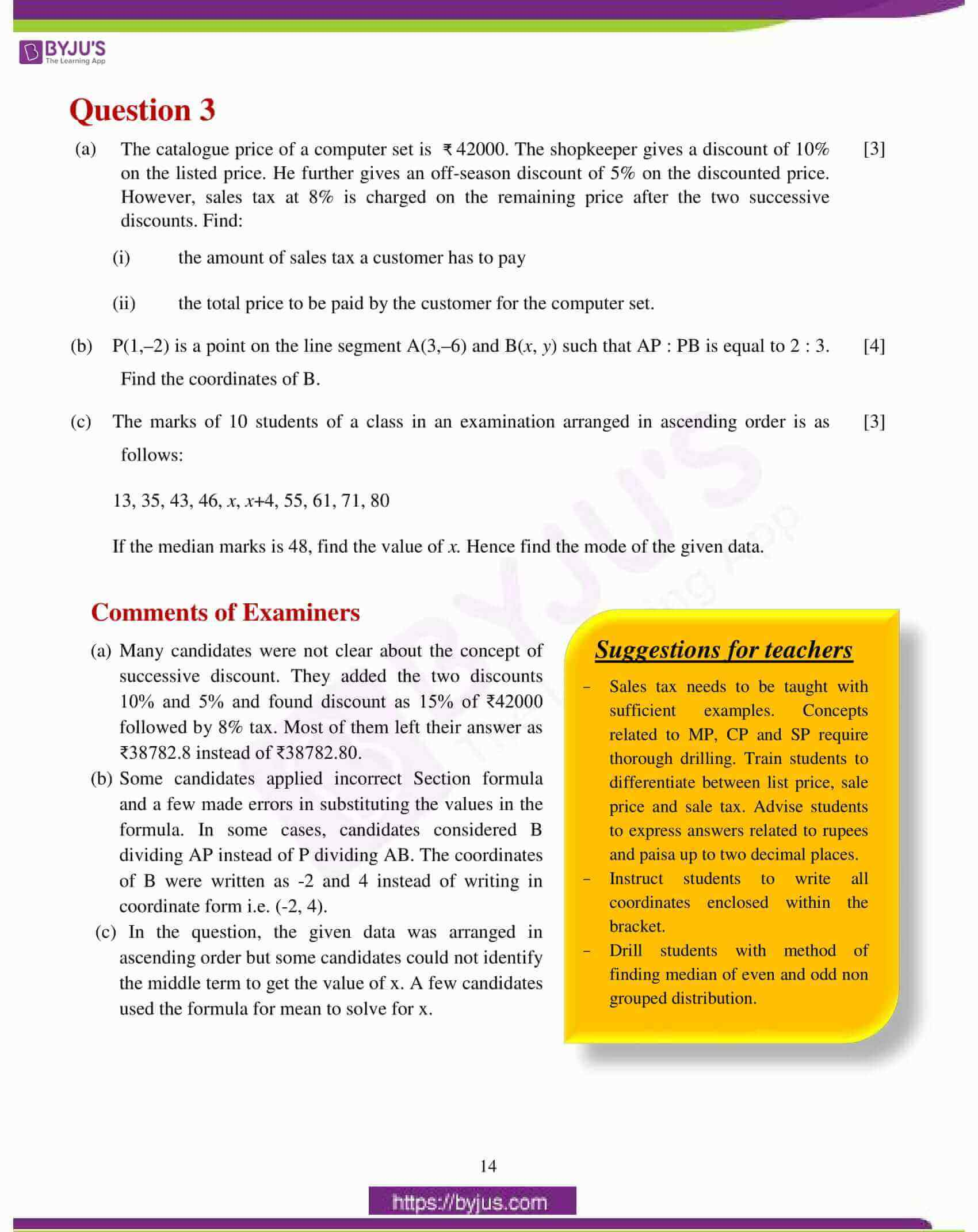 icse class 10 maths question paper solution 2017 05