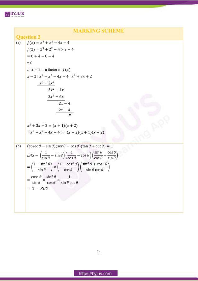 icse class 10 maths question paper solution 2019 05