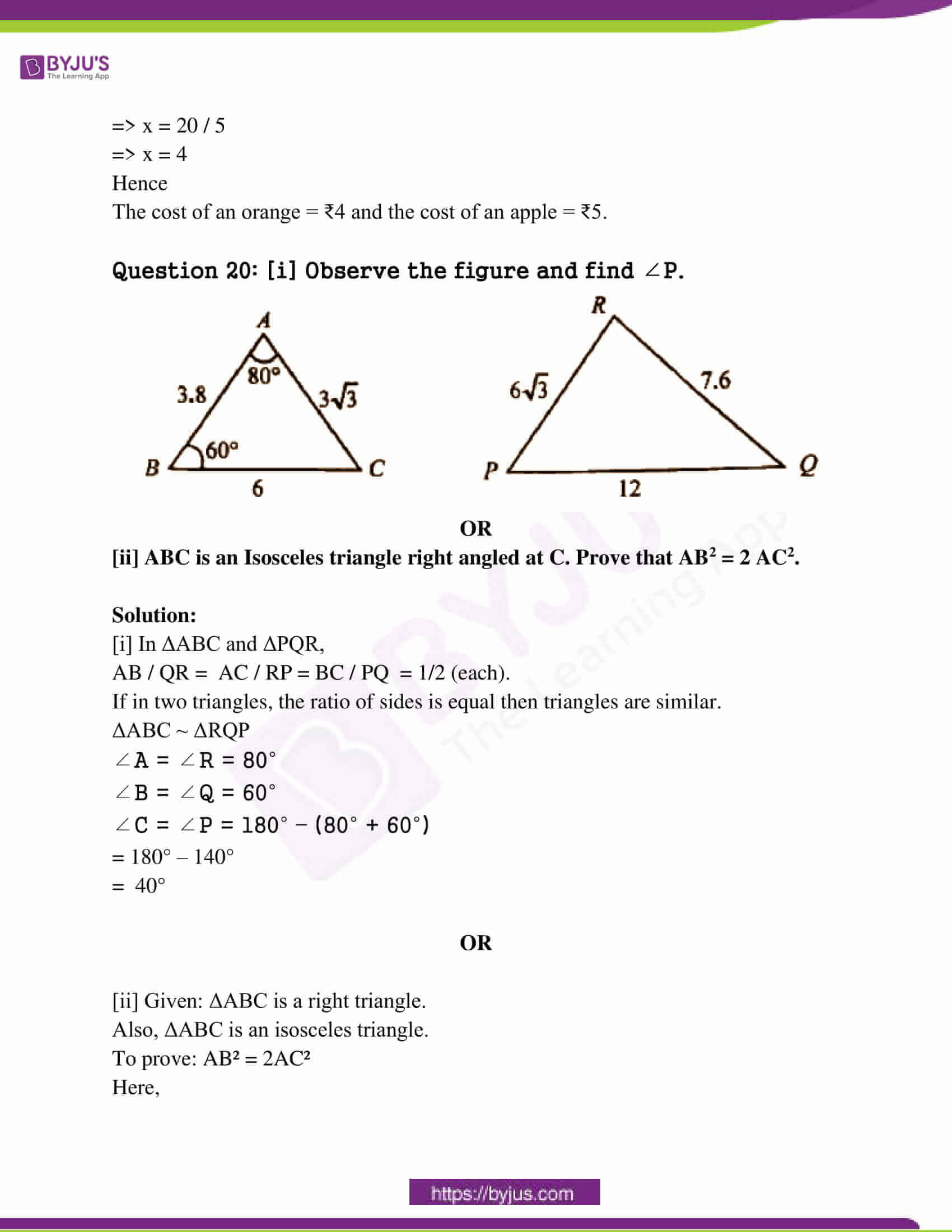 mp class 10 exam question paper with solutions march 2019 19