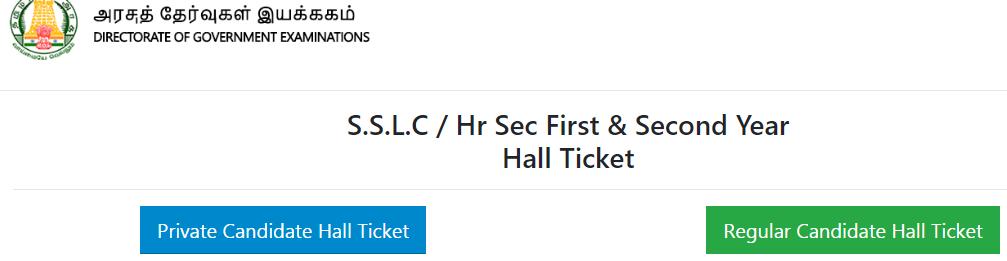 TN Board Class 10 Hall Ticket Download step 3