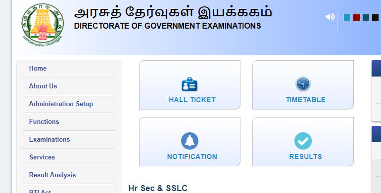 TN Board Hall Ticket 2020 Download Step 1