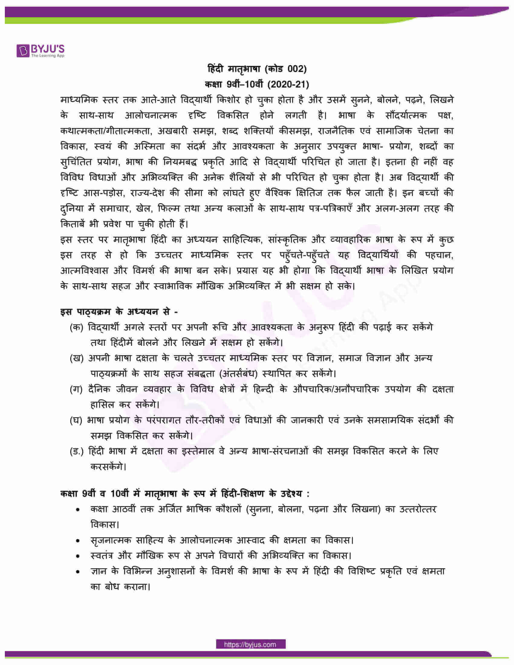 CBSE Class 10 Hindi Course A Revised Syllabus 2020 21 01