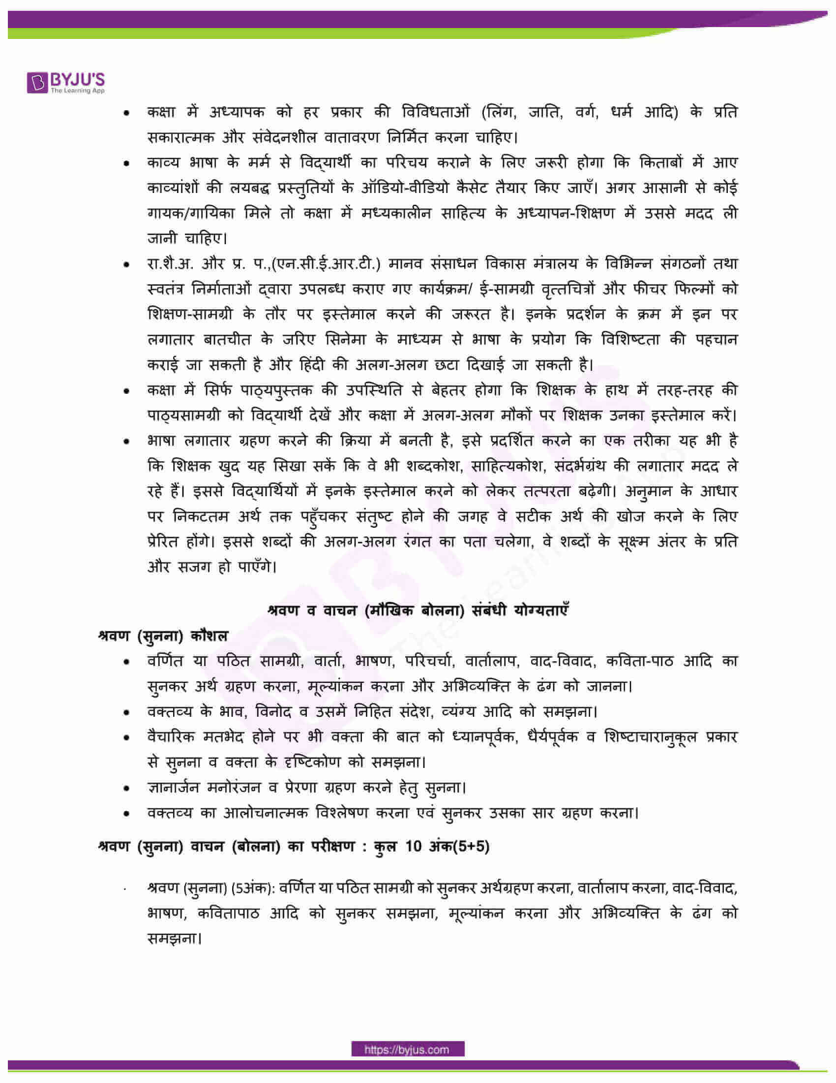 CBSE Class 10 Hindi Course A Revised Syllabus 2020 21 03