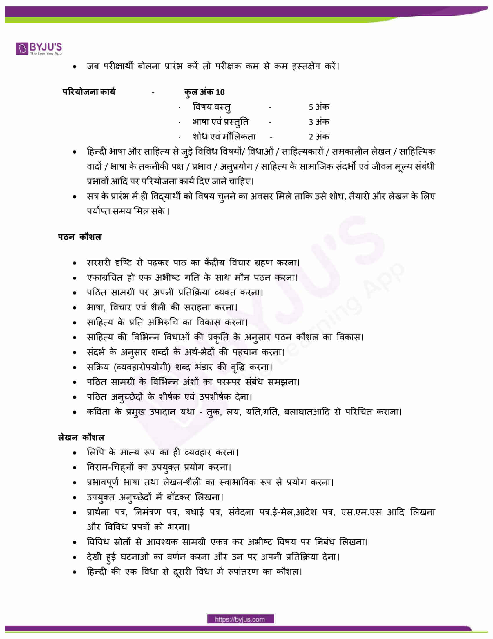 CBSE Class 10 Hindi Course A Revised Syllabus 2020 21 05