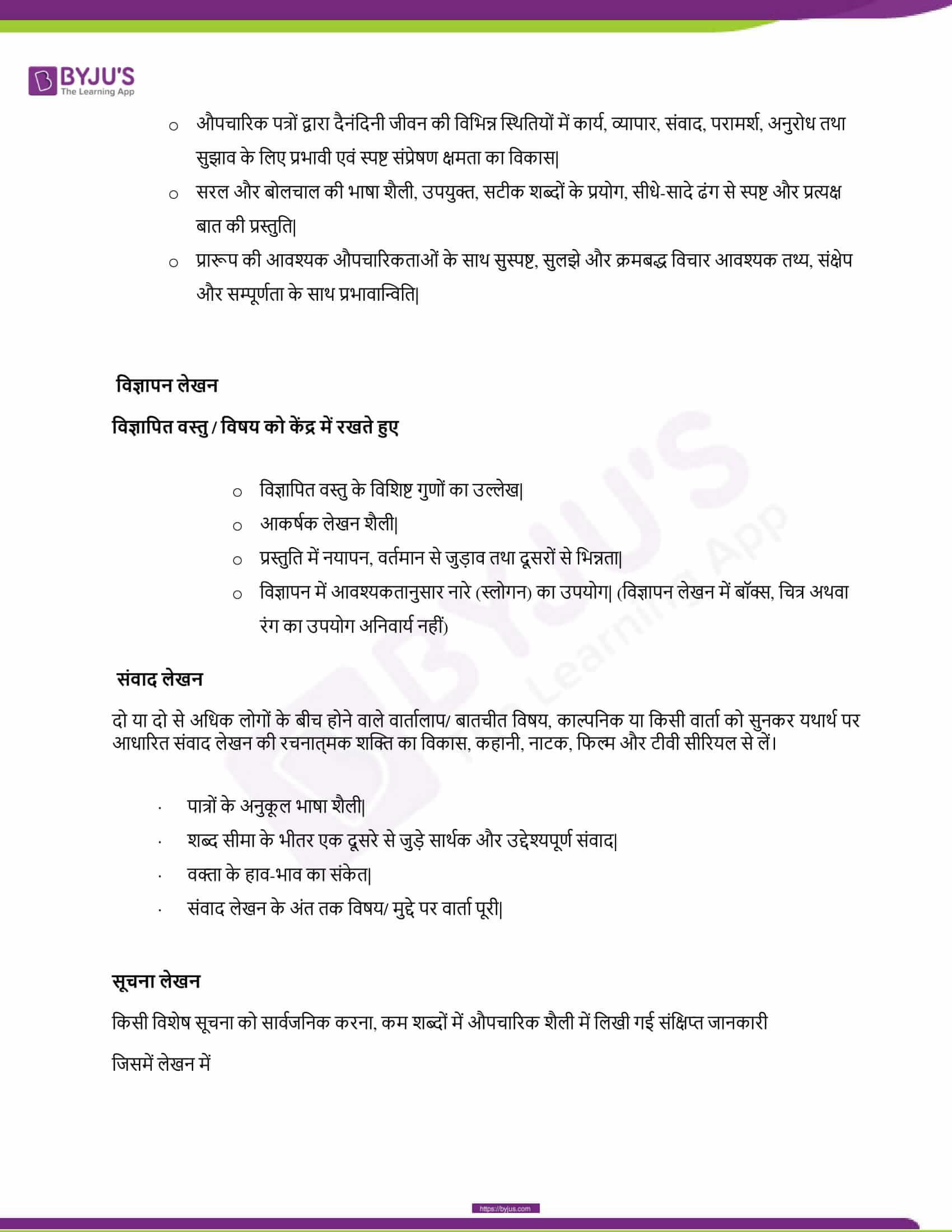 CBSE Class 10 Hindi Course B Revised Syllabus 2020 21 06