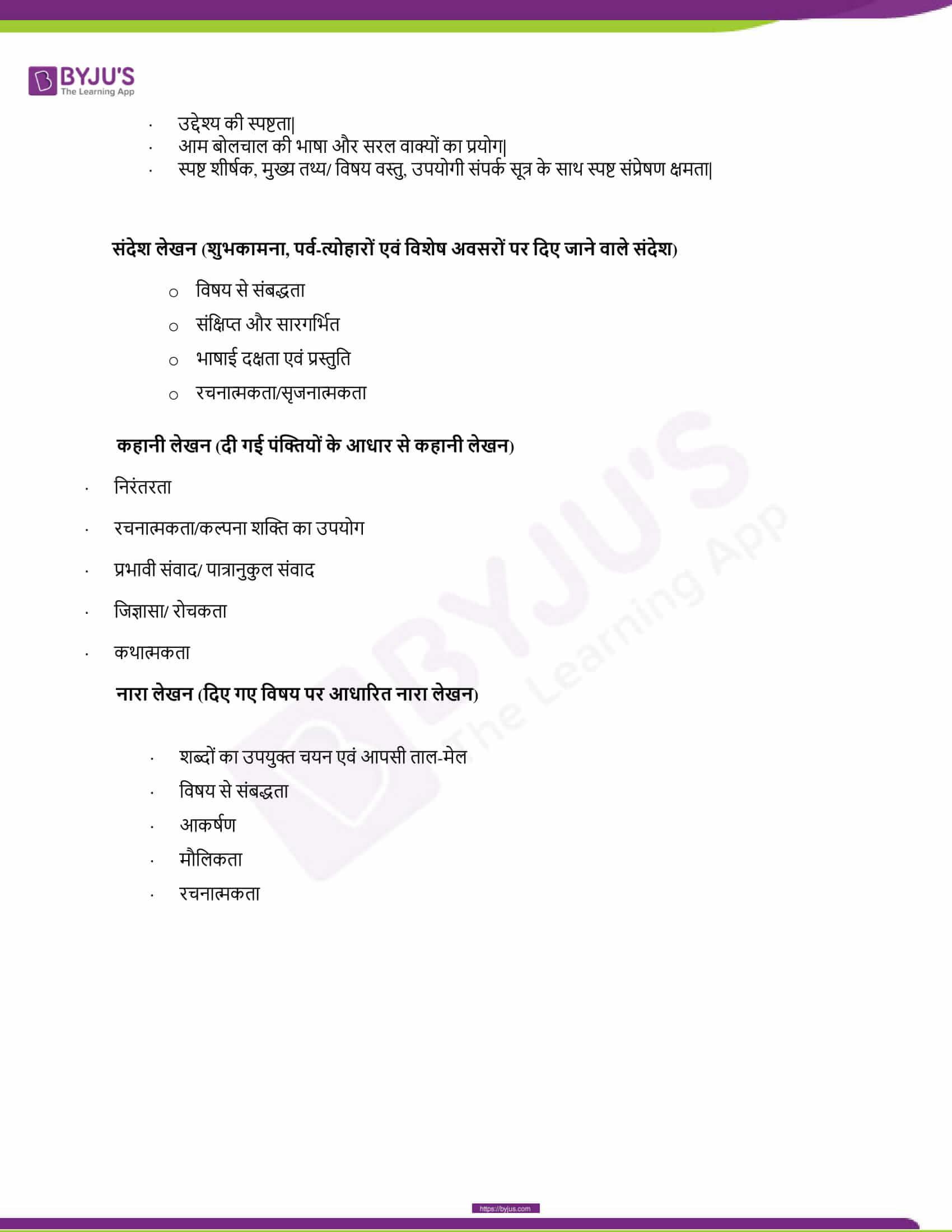 CBSE Class 10 Hindi Course B Revised Syllabus 2020 21 07