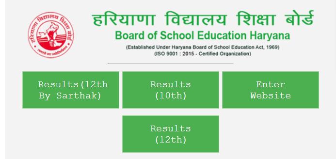 Haryana Class 12 Result 2020