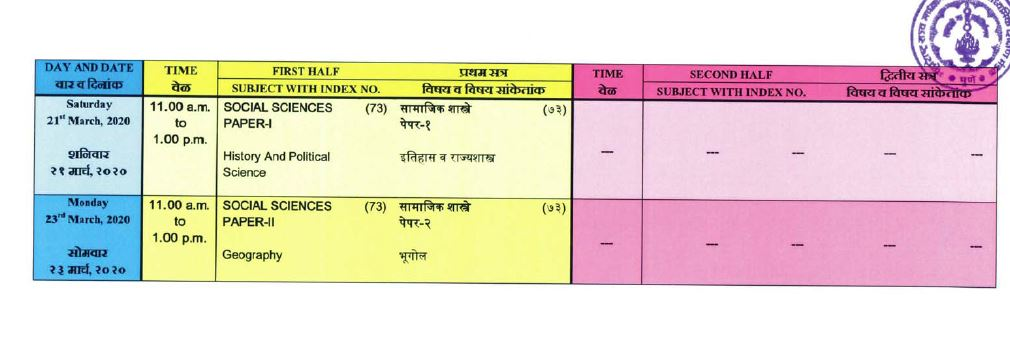 msbshse class 10 time-table 2020-21