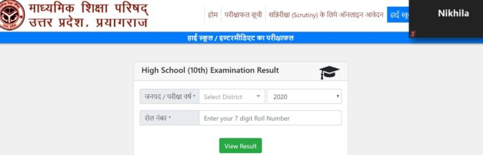 UP Board Class 10 Results Fill Info page
