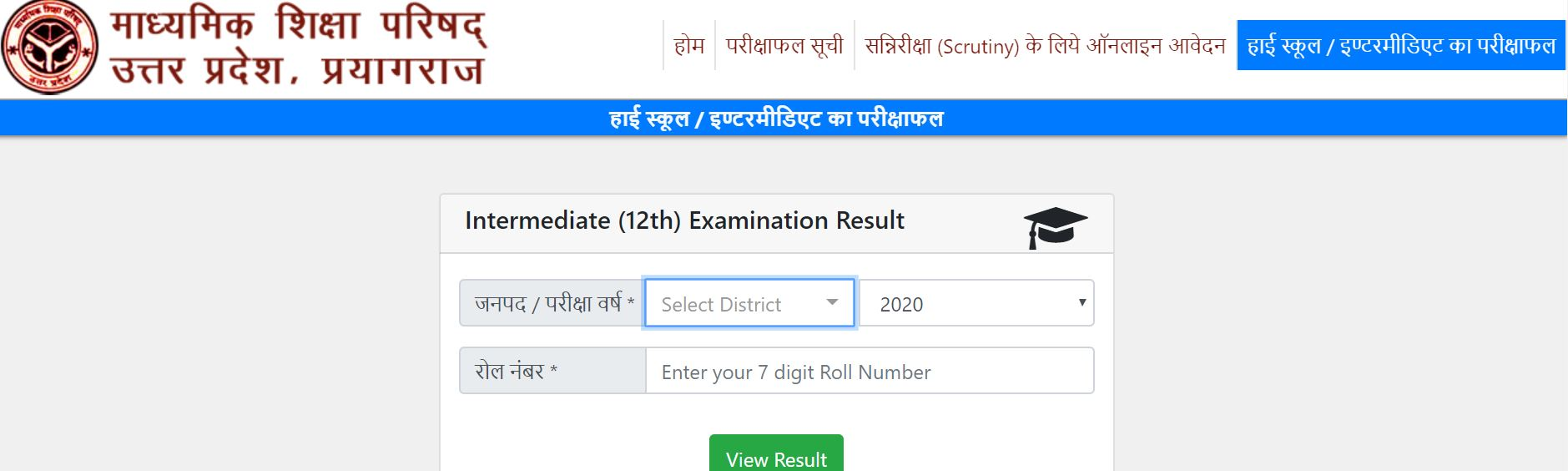 UP-Board-Class-12-Result-FIll-info