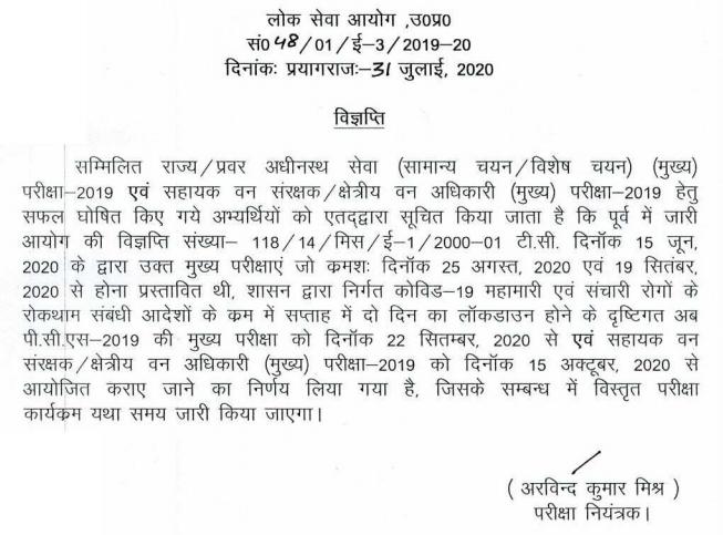 UPPS Exam Dates - Revised UPPSC Exam Date (PCS Mains 2019)