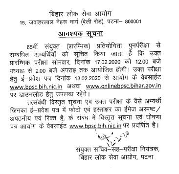 BPSC Admit Card - How to Check BPSC Admit Card (2)