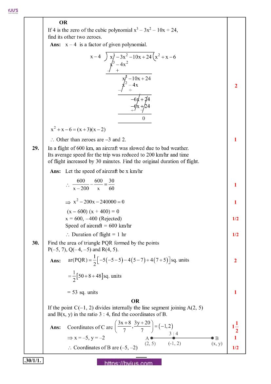 cbse class 10 maths 2020 question paper answer set 30 1 1 07