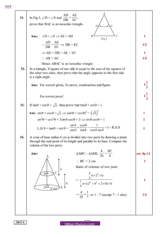 cbse class 10 maths 2020 question paper answer set 30 1 1 08