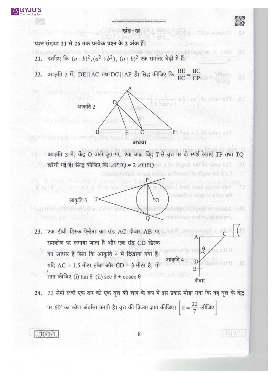 cbse class 10 maths 2020 question paper set 30 1 1 07