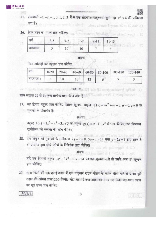 cbse class 10 maths 2020 question paper set 30 1 1 09