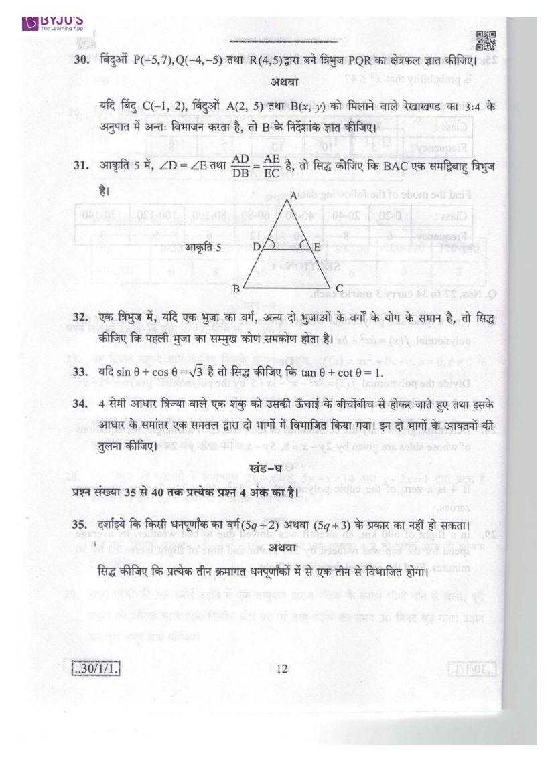 cbse class 10 maths 2020 question paper set 30 1 1 11