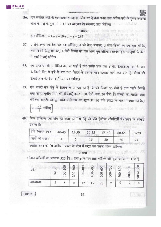 cbse class 10 maths 2020 question paper set 30 1 1 13