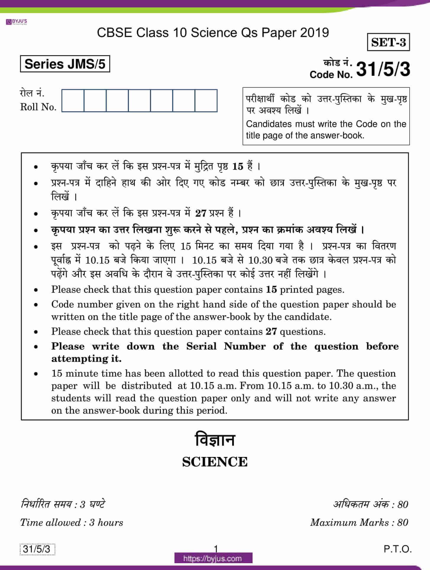 CBSE class 10 Question paper science 2019 set 1