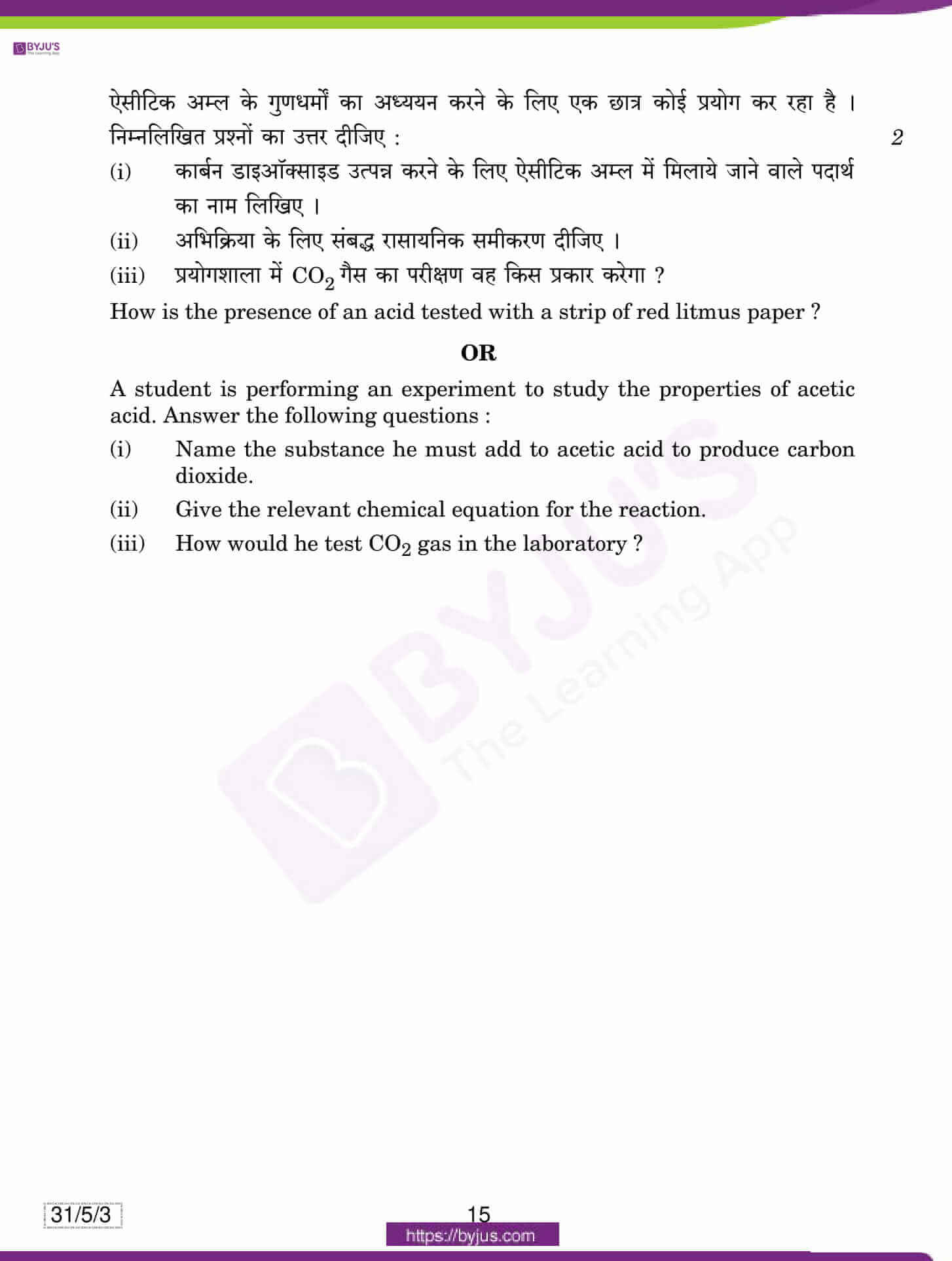 CBSE class 10 Question paper science 2019 set 1