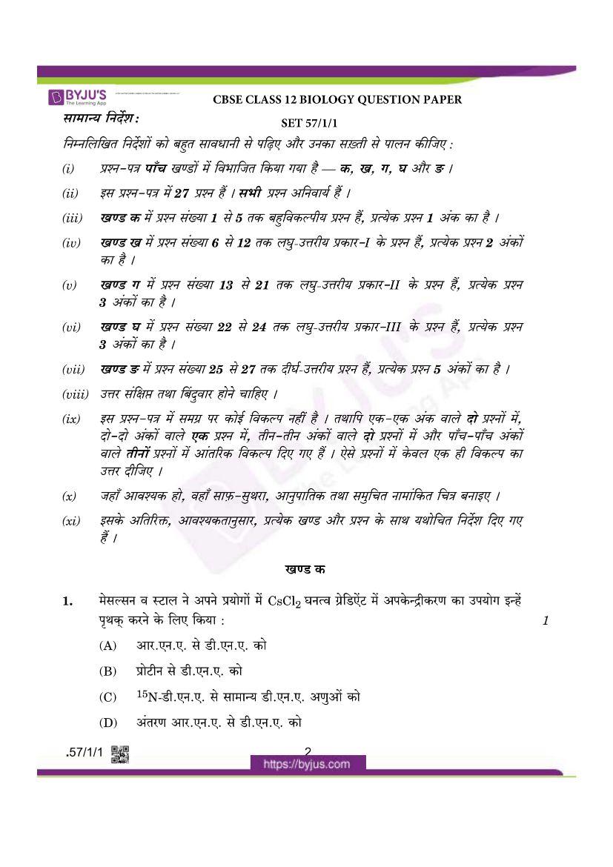 cbse class 12 biology 2020 question paper set 57 1 1 01
