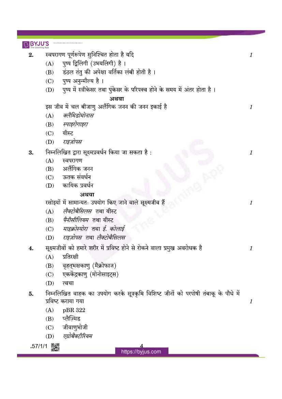 cbse class 12 biology 2020 question paper set 57 1 1 03