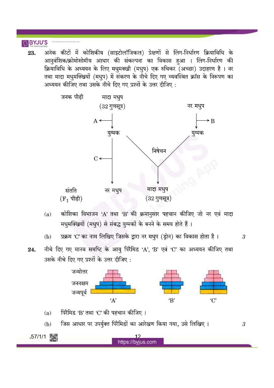 cbse class 12 biology 2020 question paper set 57 1 1 11
