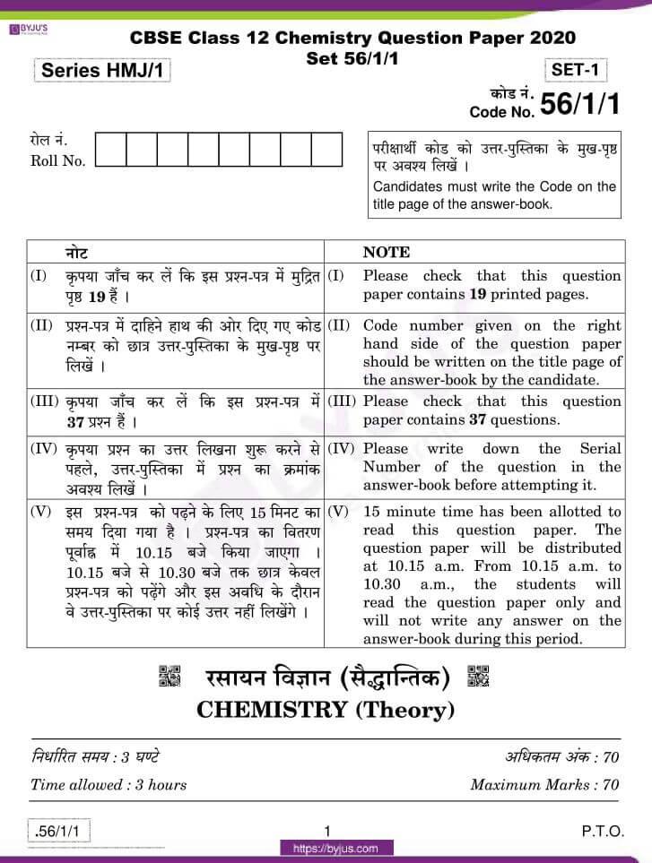 cbse class 12 chemistry 2020 question paper set 56 1 1 01