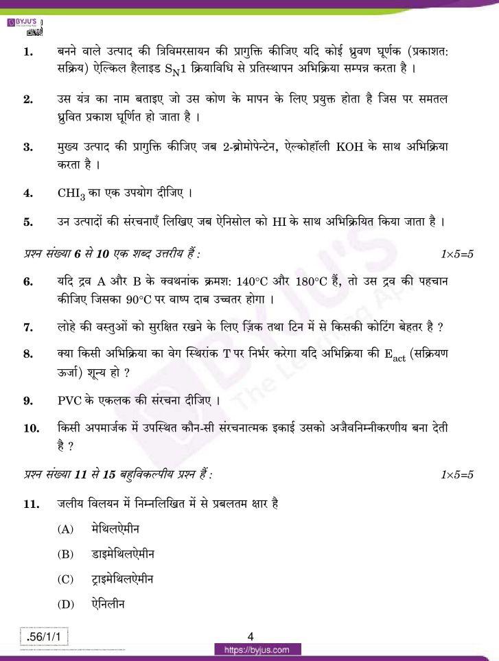 cbse class 12 chemistry 2020 question paper set 56 1 1 04
