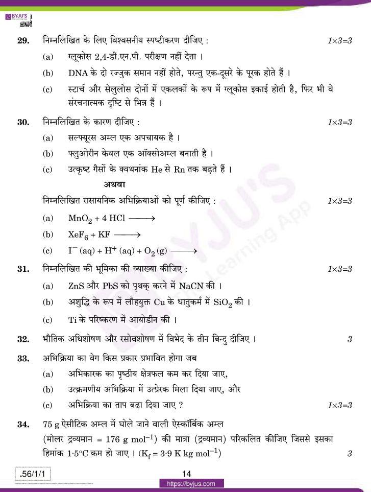 cbse class 12 chemistry 2020 question paper set 56 1 1 14