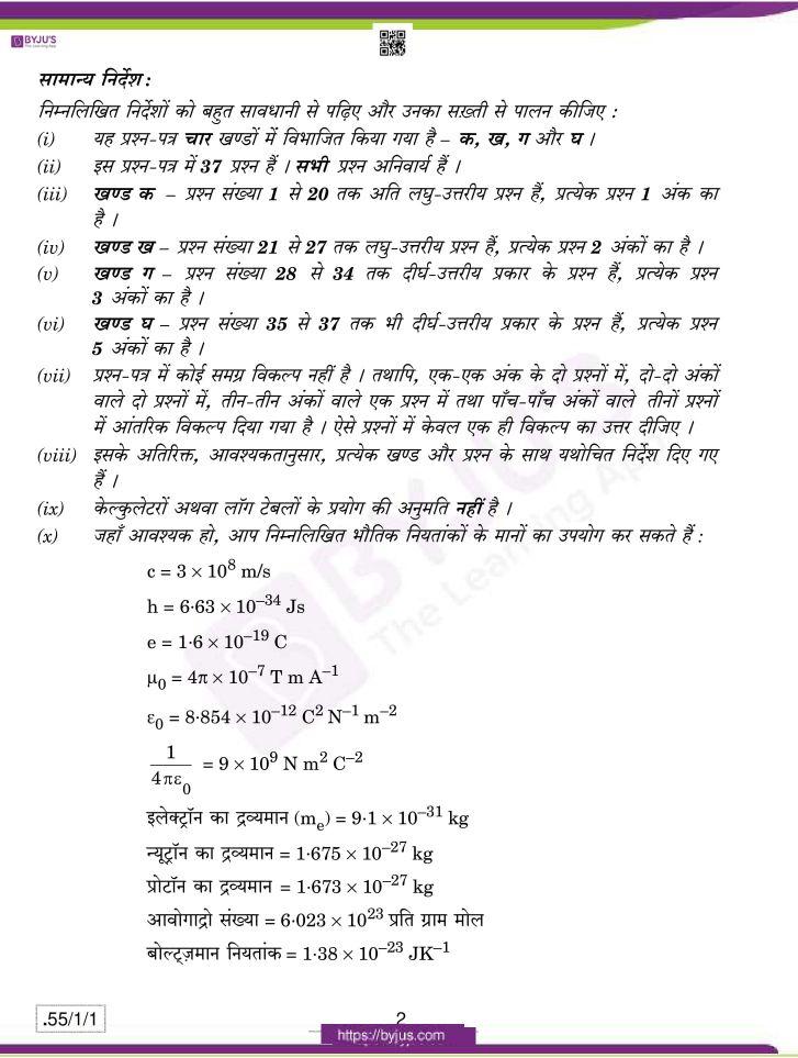 cbse class 12 physics 2020 question paper set 55 1 1 02