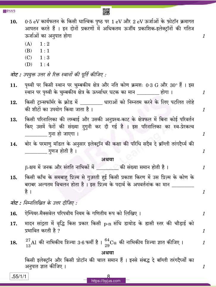 cbse class 12 physics 2020 question paper set 55 1 1 08