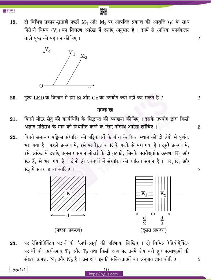 cbse class 12 physics 2020 question paper set 55 1 1 10