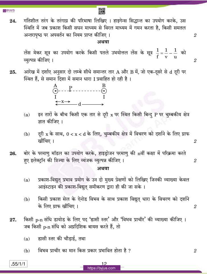 cbse class 12 physics 2020 question paper set 55 1 1 12