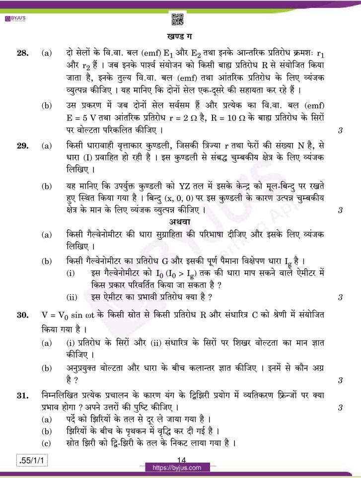 cbse class 12 physics 2020 question paper set 55 1 1 14