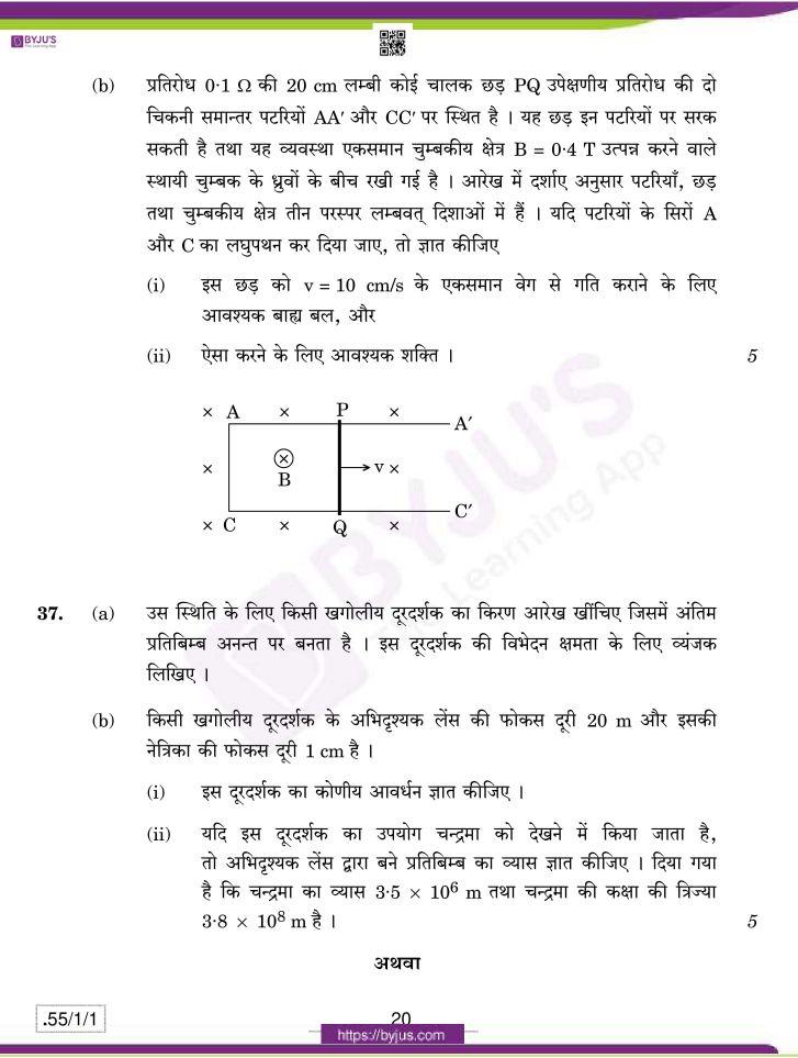 cbse class 12 physics 2020 question paper set 55 1 1 20