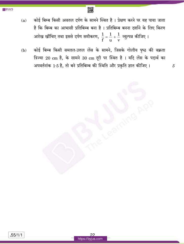 cbse class 12 physics 2020 question paper set 55 1 1 22