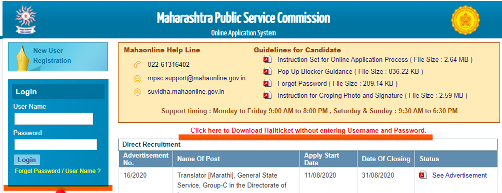 MPSC Admit Card - How to Download MPSC Admit Card (1)