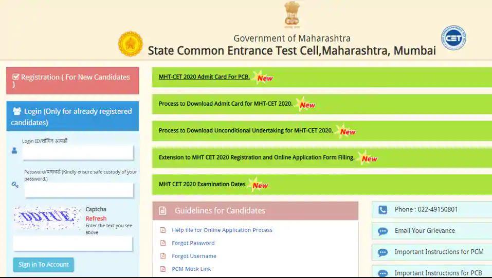 MHT CET Admit Card 2020 Website
