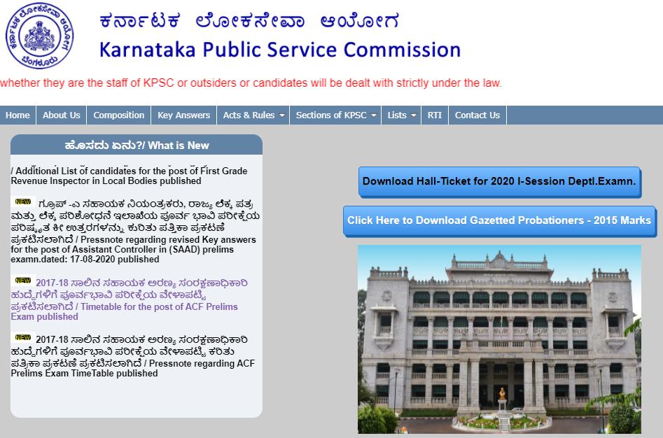 KPSC KAS Result - How to download KAS Result? 1