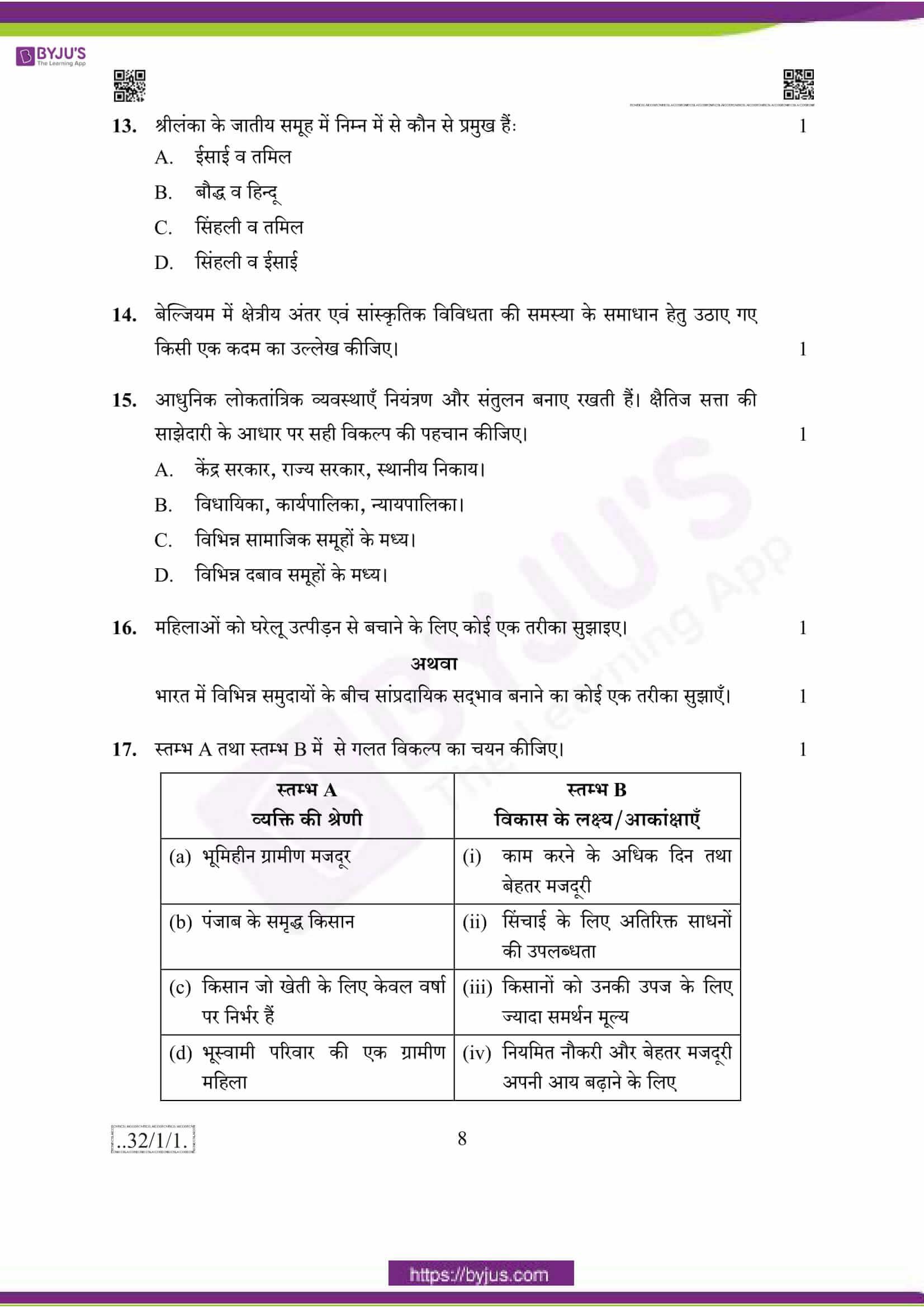 cbse class 10 social science question paper 2020 08