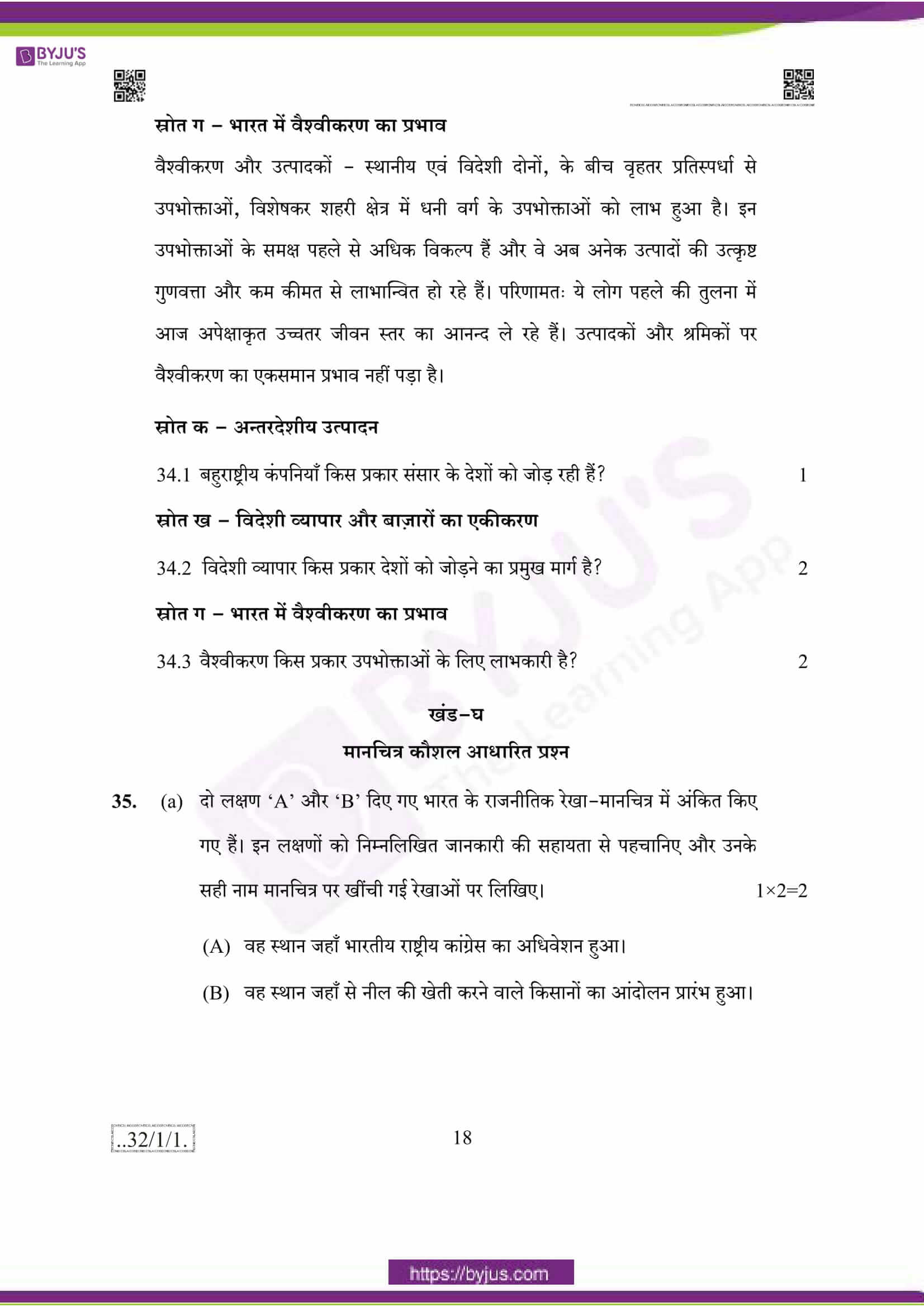 cbse class 10 social science question paper 2020 18