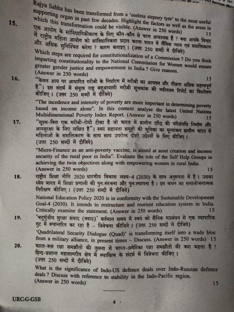 UPSC Mains 2020 GS paper 2