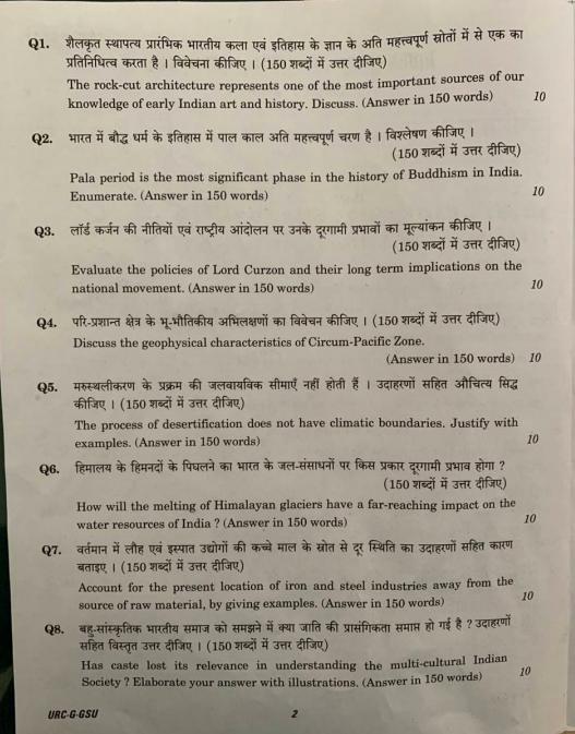 UPSC 2020 GS Paper I Part 1
