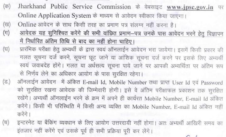 JPSC online application notification -1