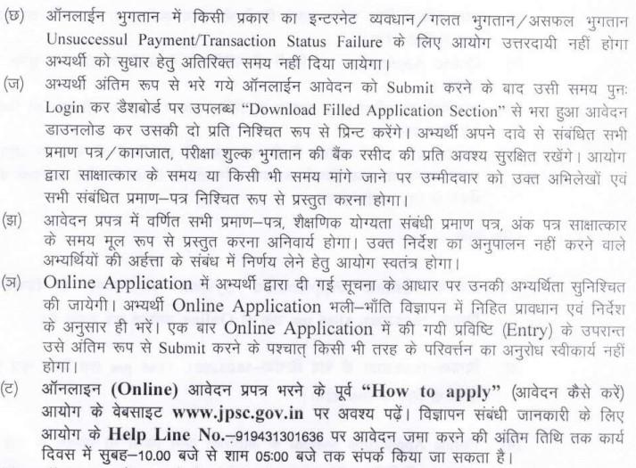 JPSC online application notification - 2