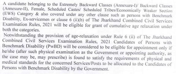 JPSC eligibility 2021 - 2