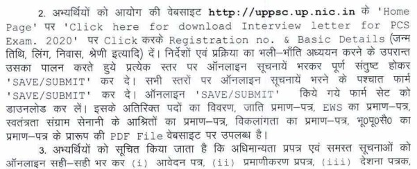 UPPSC Interview 2020 - Documents to Carry
